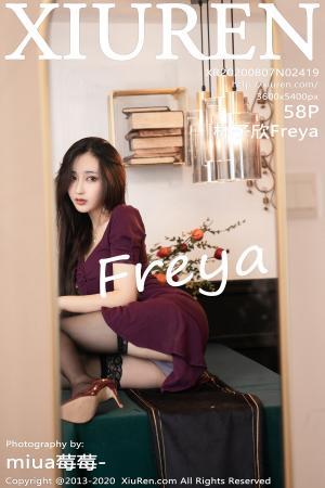 [XIUREN] 2020.08.07 林子欣Freya