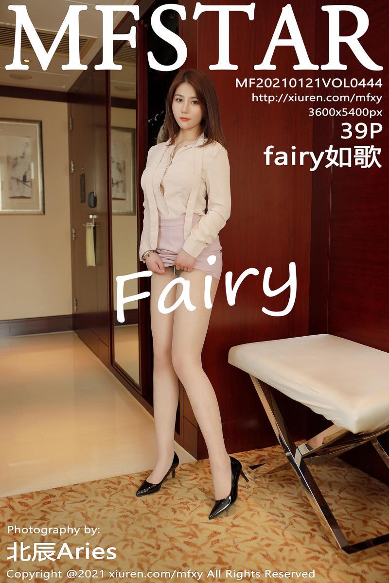 [MFStar] 2021.01.21 VOL.444 fairy如歌
