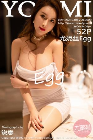 [YOUMI] 2021.03.05 VOL.609 尤妮丝Egg