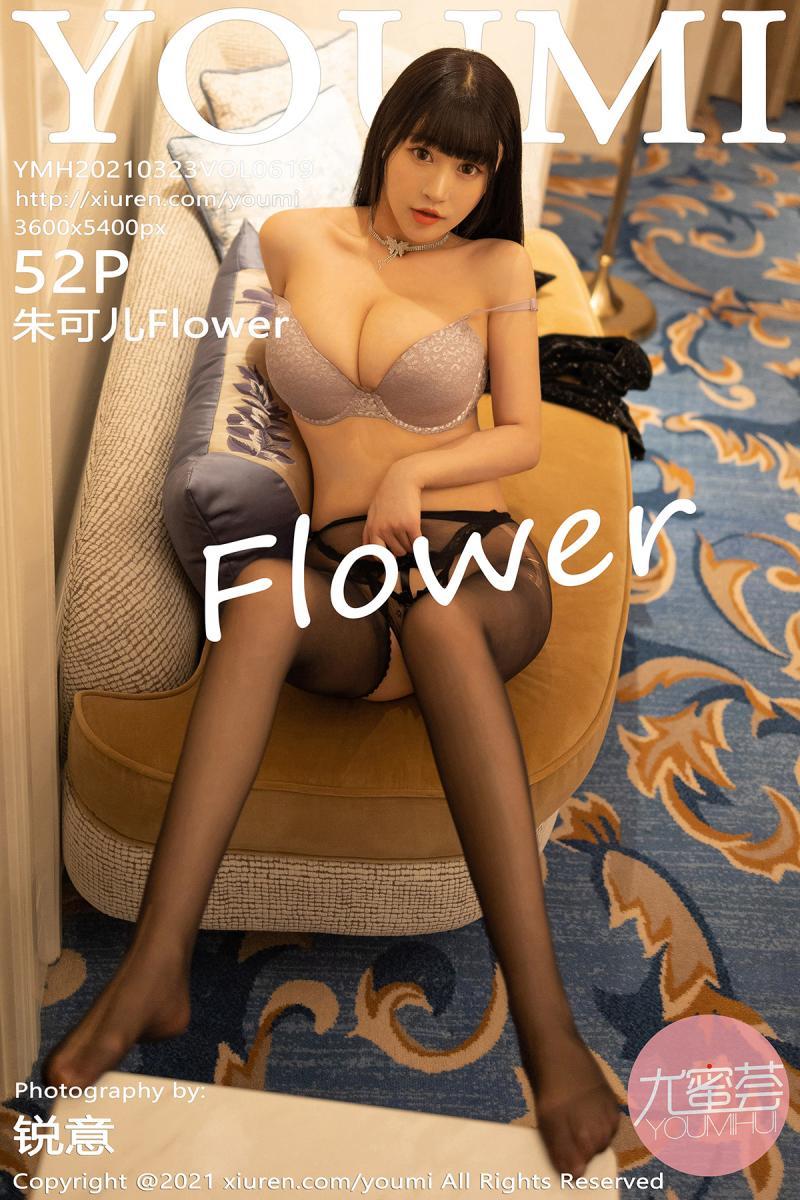 [YOUMI] 2021.03.23 VOL.619 朱可儿Flower插图