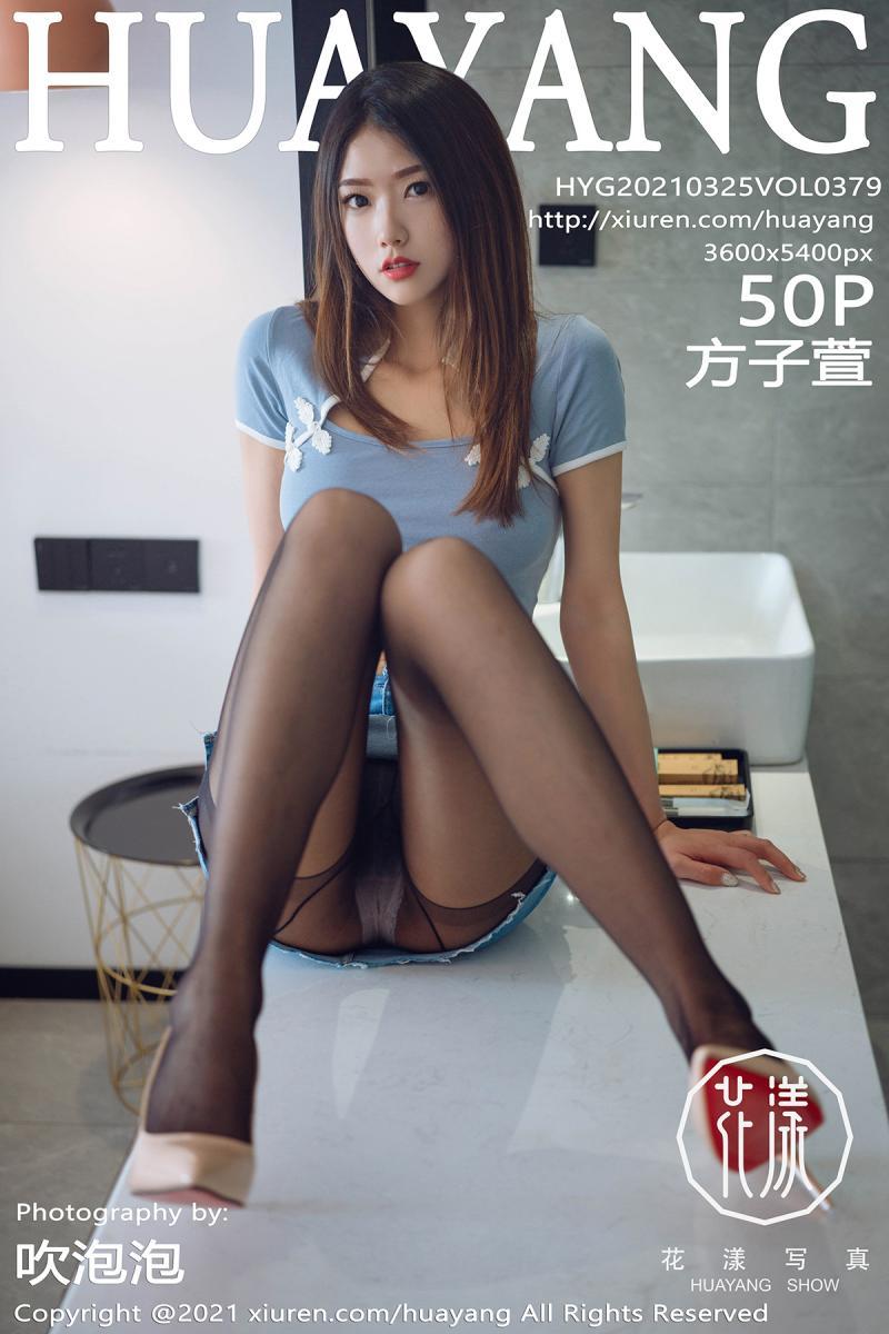 [HuaYang] 2021.03.25 VOL.379 方子萱插图