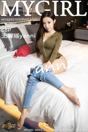 [MyGirl] 2021.03.29 VOL.502 王馨瑶yanni