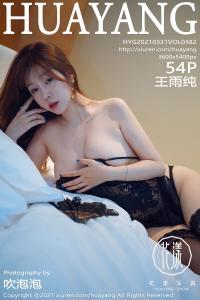 [HuaYang] 2021.03.31 VOL.382 王雨纯 P0