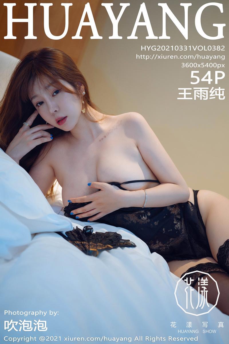 [HuaYang] 2021.03.31 VOL.382 王雨纯
