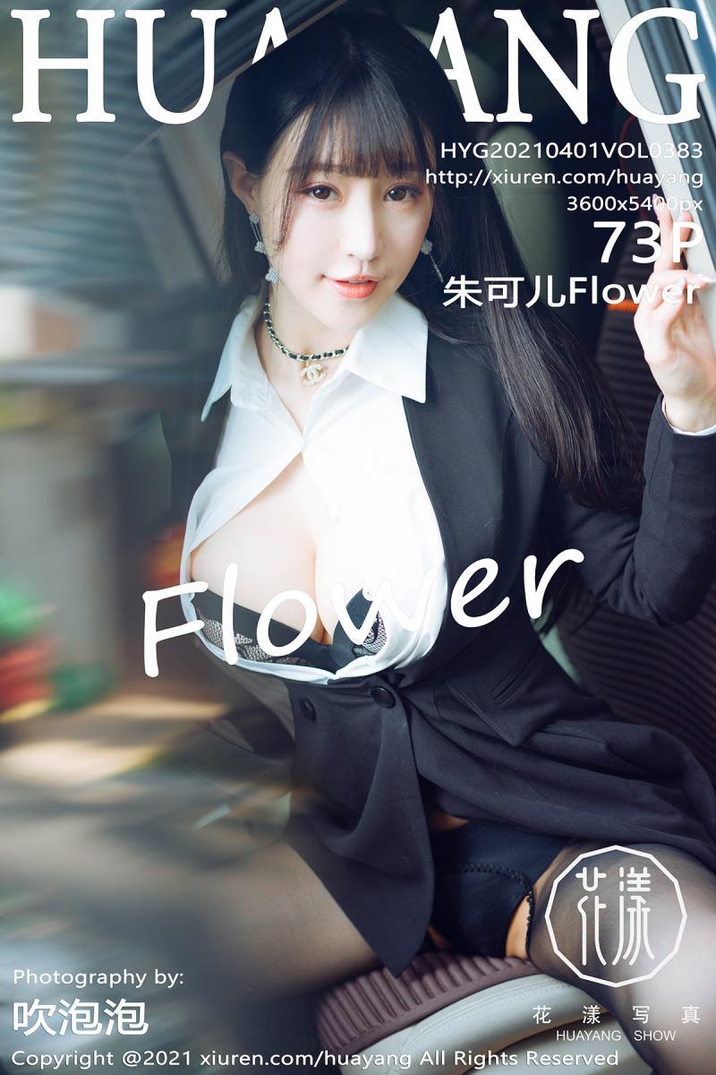 [HuaYang] 2021.04.01 VOL.383 朱可儿Flower
