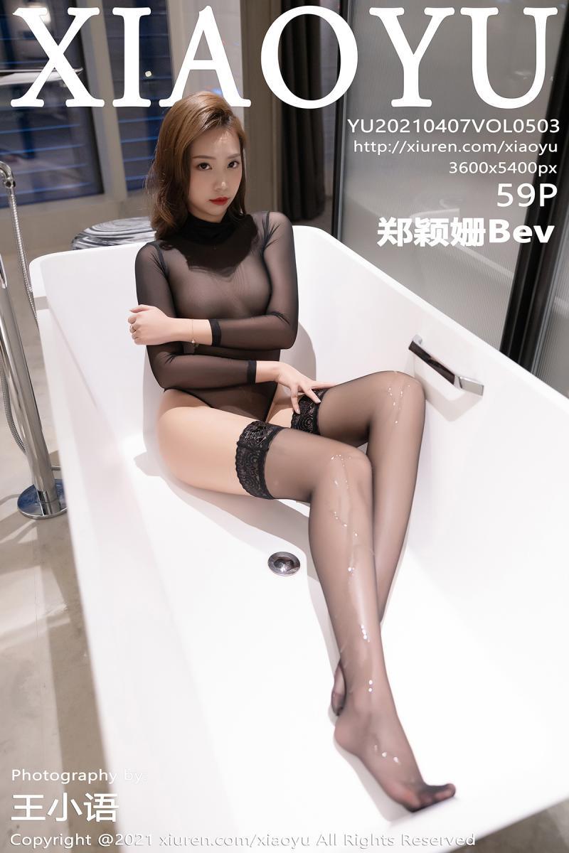 [XIAOYU] 2021.04.07 VOL.503 郑颖姗Bev插图