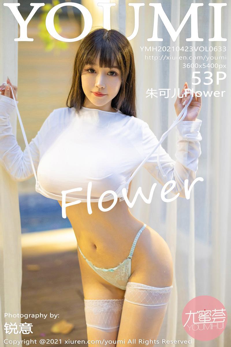 [YOUMI] 2021.04.23 VOL.633 朱可儿Flower