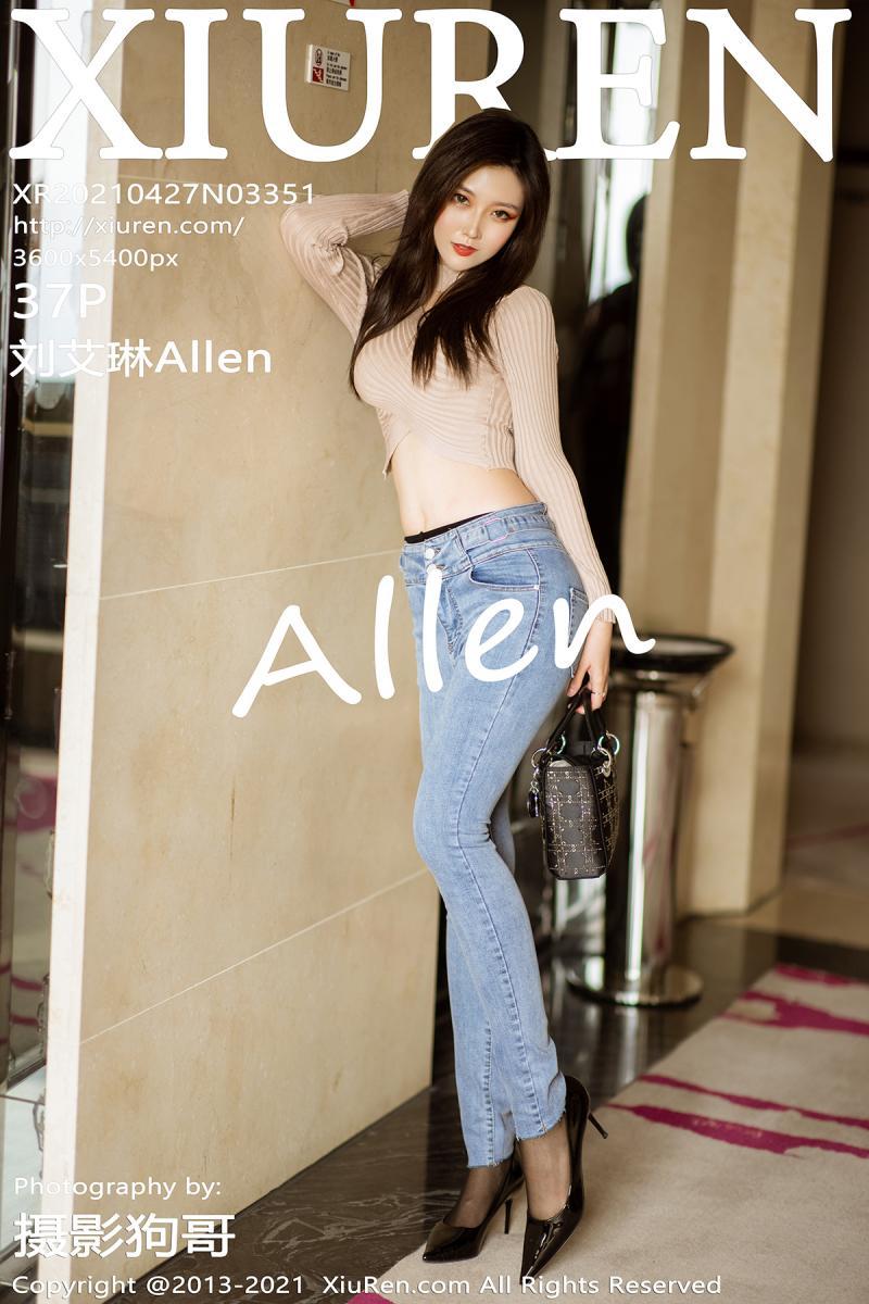 [XIUREN] 2021.04.27 刘艾琳Allen