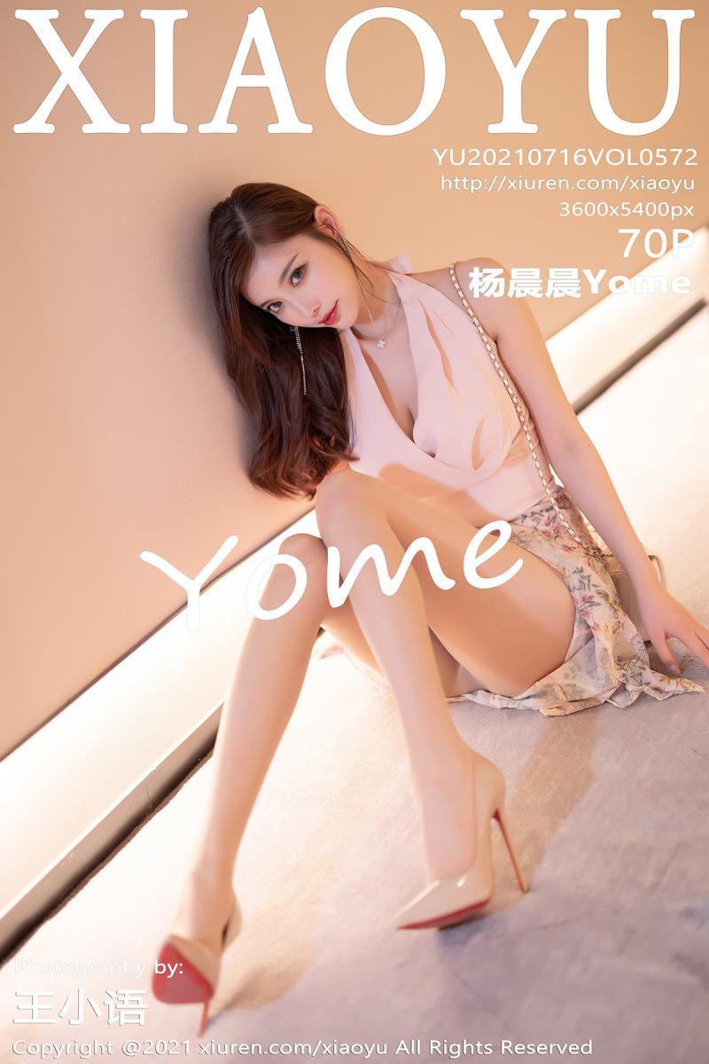 语画界 [XIAOYU] 2021.07.16 VOL.572 杨晨晨Yome