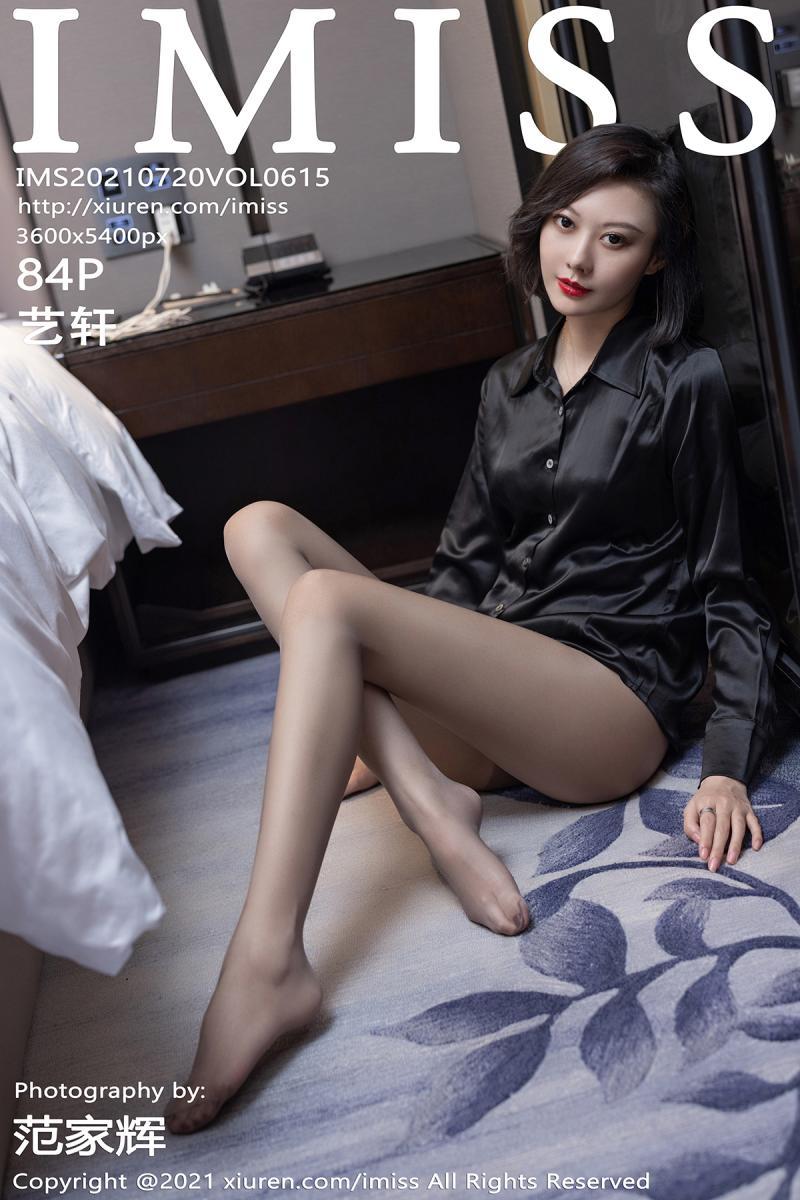 爱蜜社 [IMISS] 2021.07.20 VOL.615 艺轩