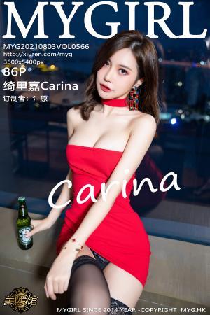 [MyGirl] 2021.08.03 VOL.566 绮里嘉Carina