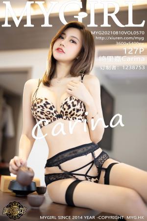 [MyGirl] 2021.08.10 VOL.570 绮里嘉Carina
