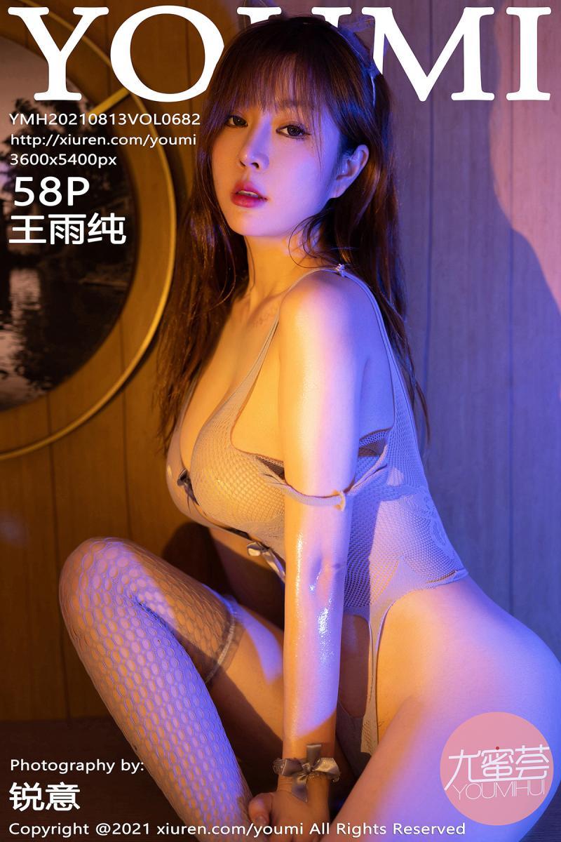 尤蜜荟 [YOUMI] 2021.08.13 VOL.682 王雨纯