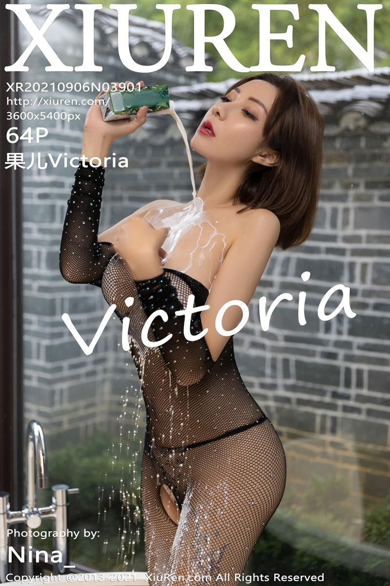秀人网 [XIUREN] 2021.09.06 果儿Victoria