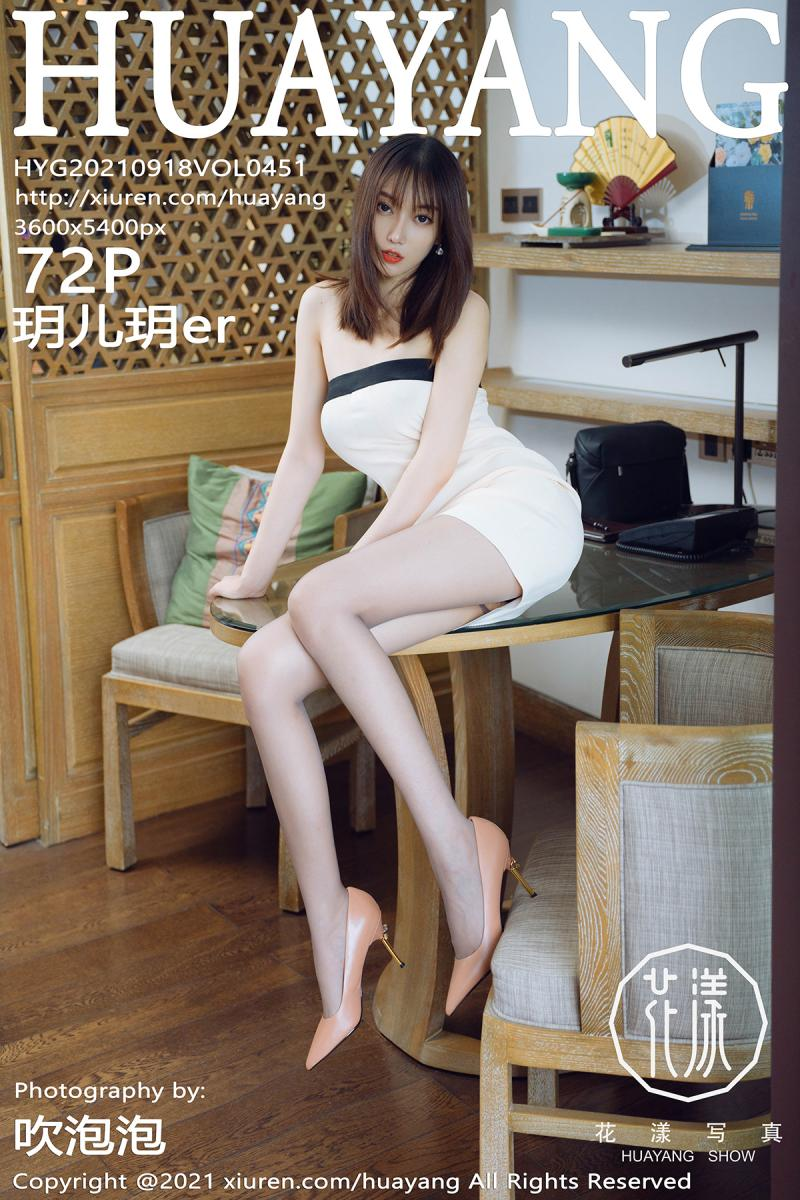 花漾show [HuaYang] 2021.09.18 VOL.451 玥儿玥er