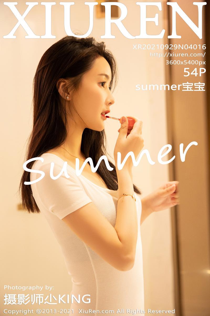 秀人网 [XIUREN] 2021.09.29 summer宝宝