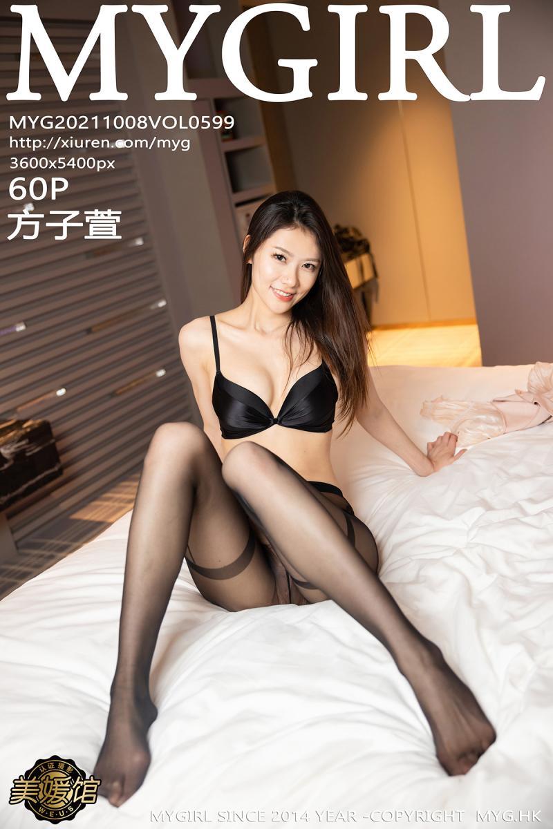 美媛馆 [MyGirl] 2021.10.08 VOL.599 方子萱