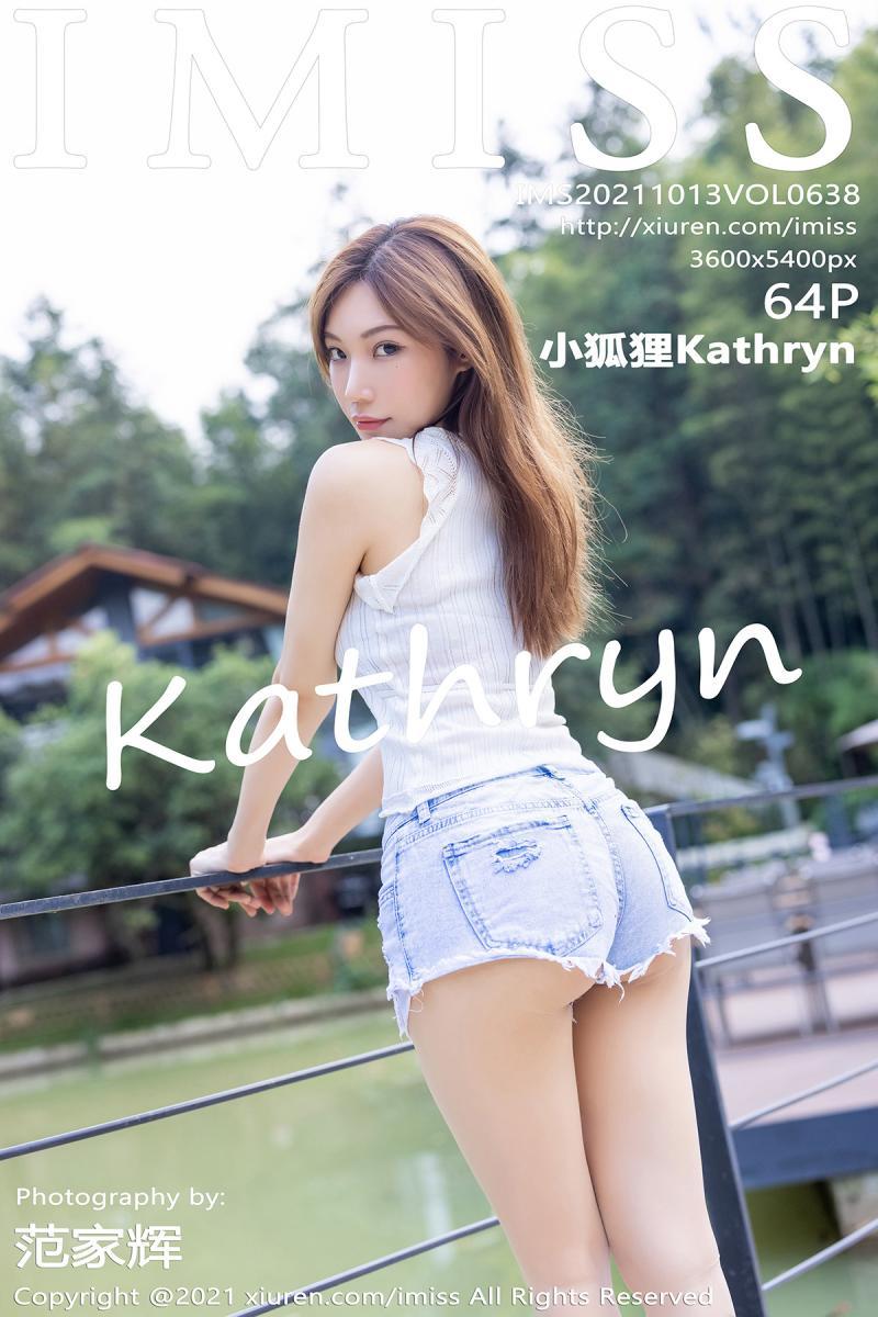 爱蜜社 [IMISS] 2021.10.13 VOL.638 小狐狸Kathryn