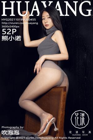 [HuaYang] 2021.10.19 VOL.455 熊小诺