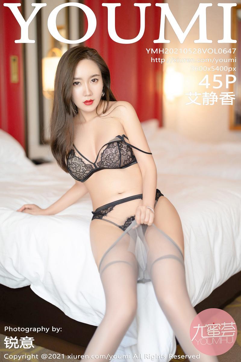 尤蜜荟 [YOUMI] 2021.05.28 VOL.647 艾静香