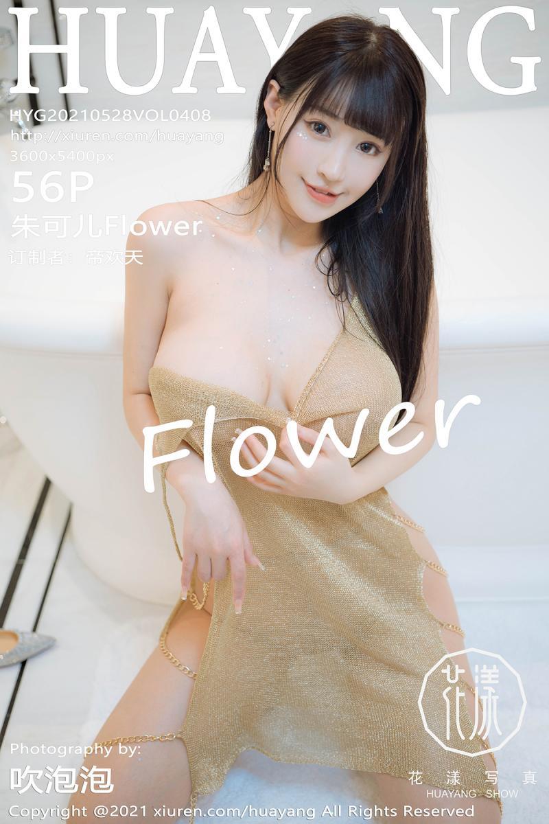 花漾show [HuaYang] 2021.05.28 VOL.408 朱可儿Flower