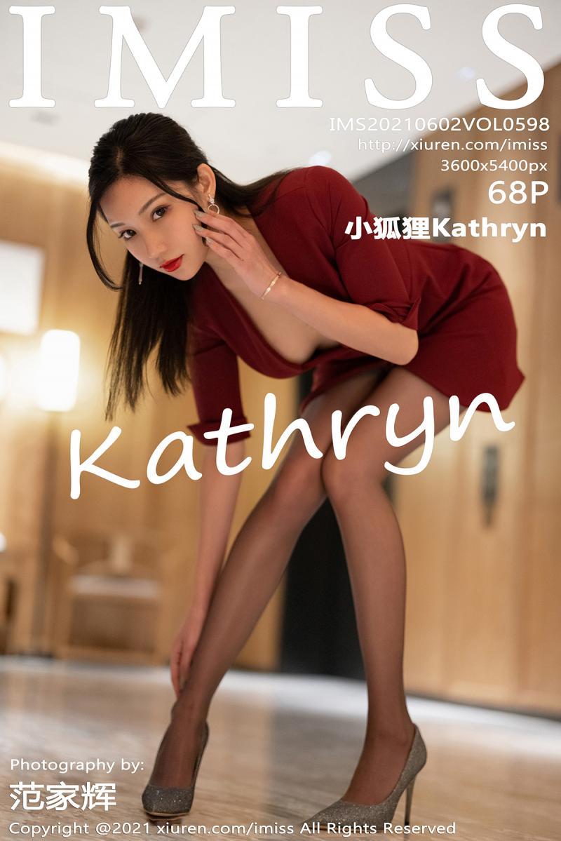 爱蜜社 [IMISS] 2021.06.02 VOL.598 小狐狸Kathryn