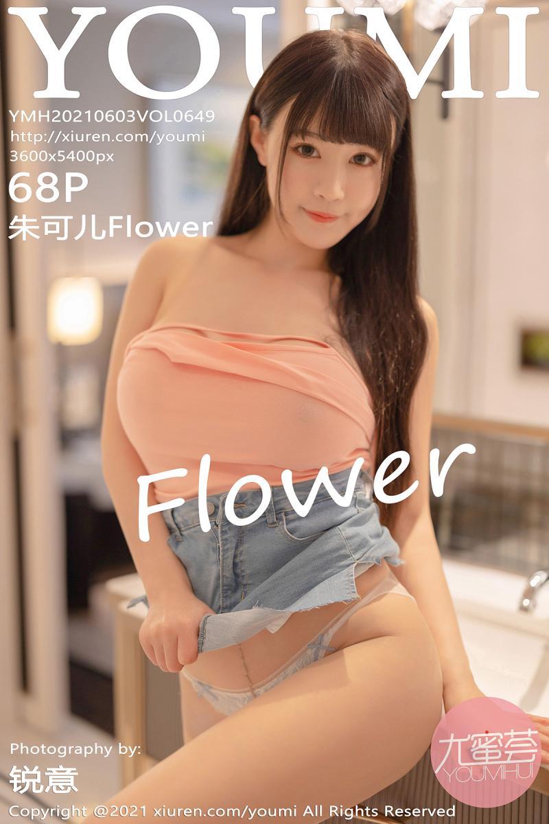 尤蜜荟 [YOUMI] 2021.06.03 VOL.649 朱可儿Flower