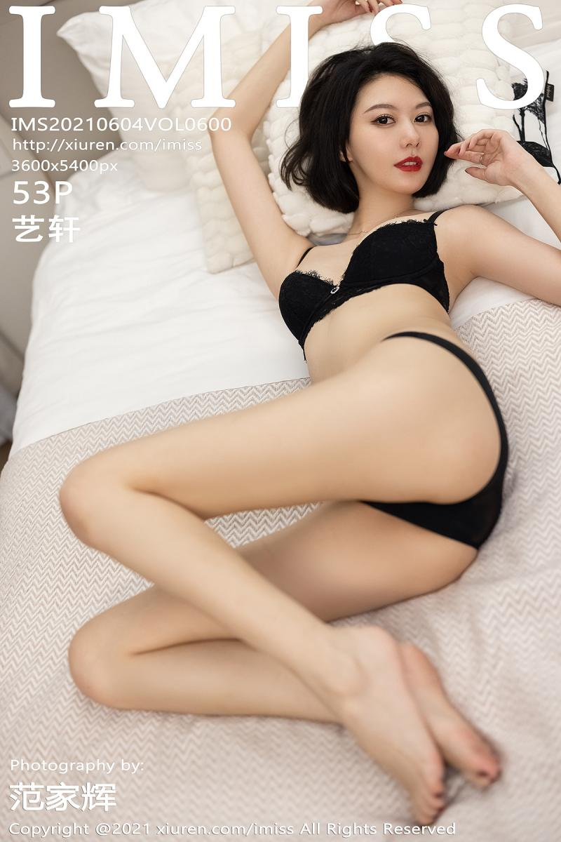 爱蜜社 [IMISS] 2021.06.04 VOL.600 艺轩