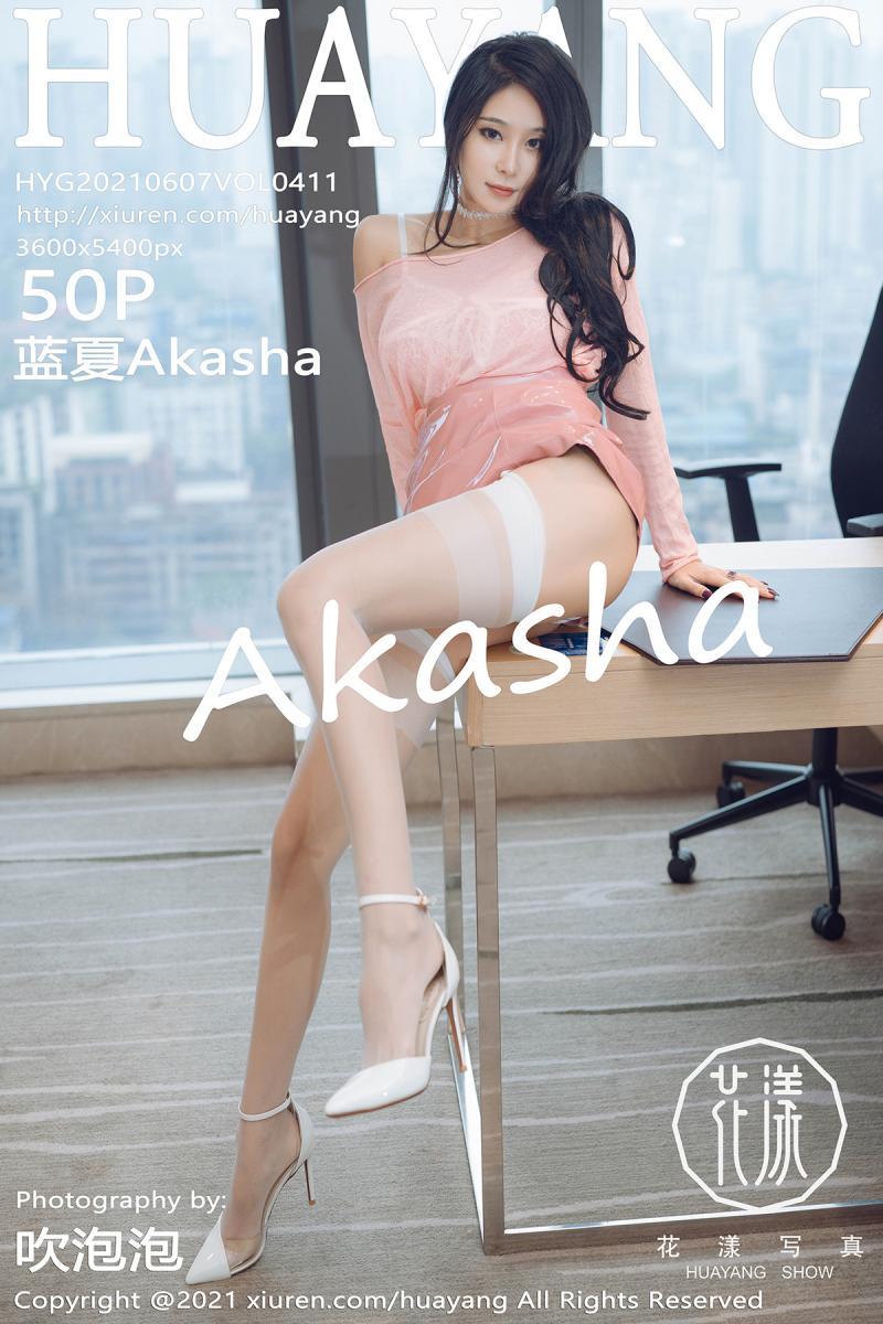 花漾show [HuaYang] 2021.06.07 VOL.411 蓝夏Akasha