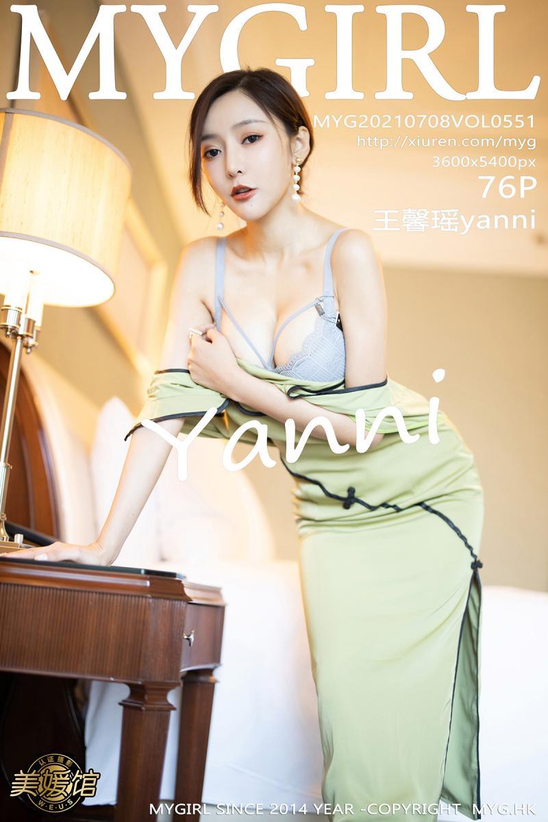美媛馆 [MyGirl] 2021.07.08 VOL.551 王馨瑶yanni