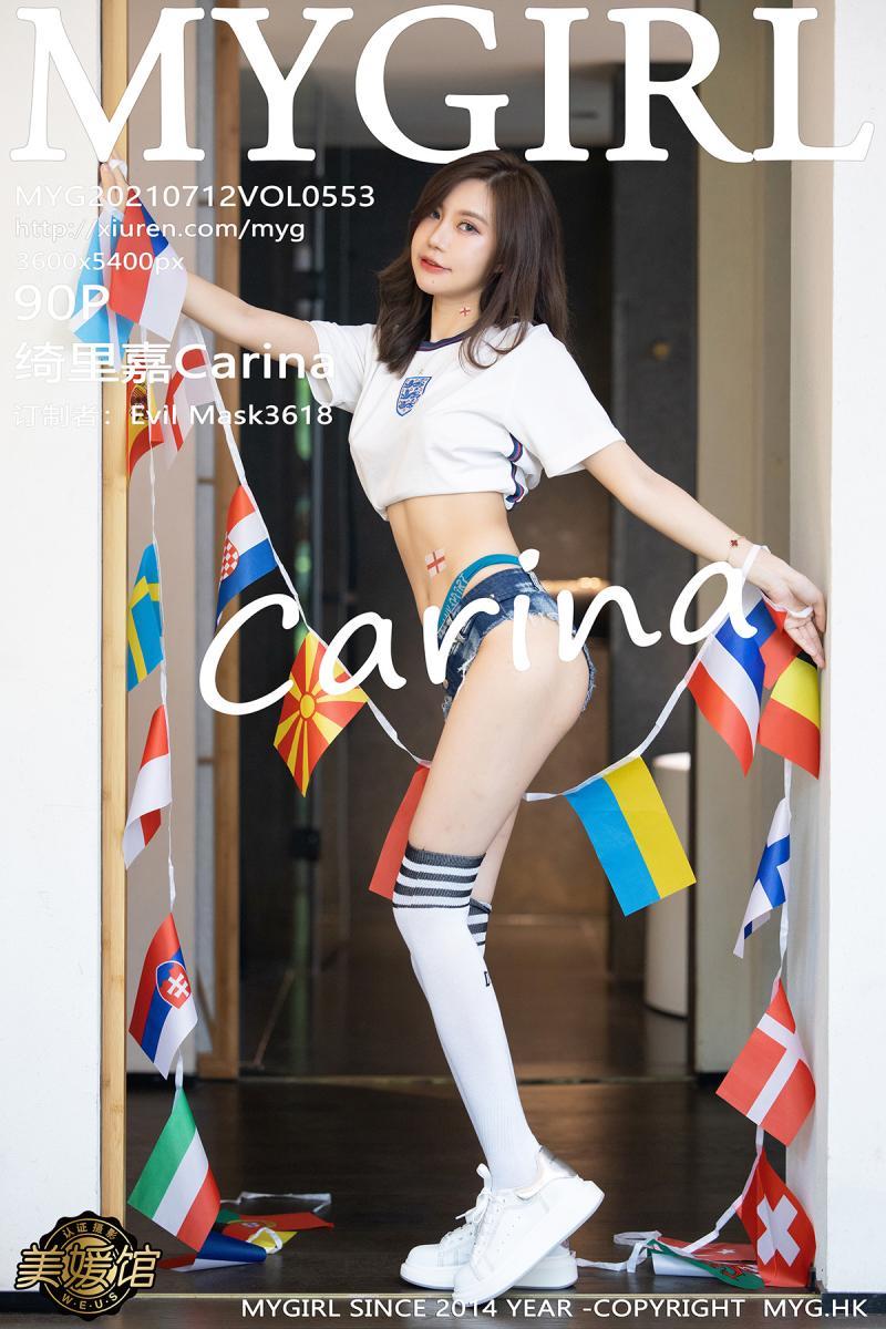 美媛馆 [MyGirl] 2021.07.12 VOL.553 绮里嘉Carina