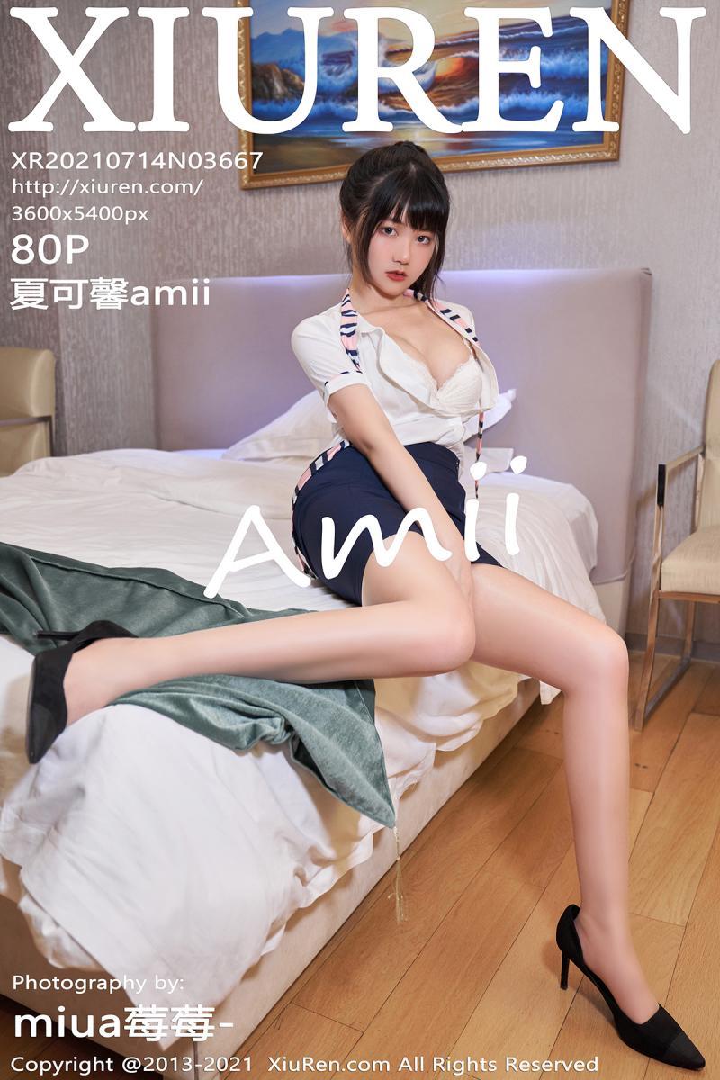 秀人网 [XIUREN] 2021.07.14 夏可馨amii