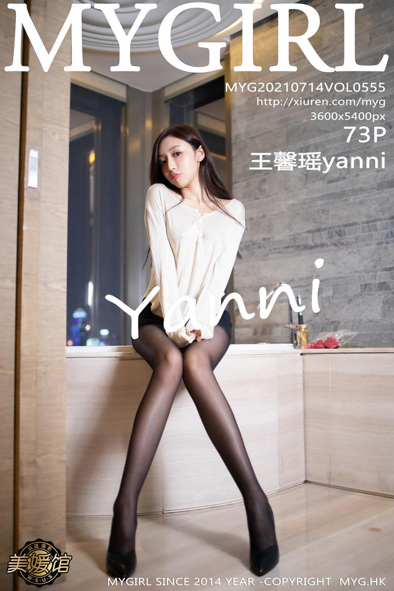 美媛馆 [MyGirl] 2021.07.14 VOL.555 王馨瑶yanni