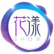 花漾show
